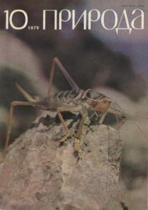Природа 1979 №10