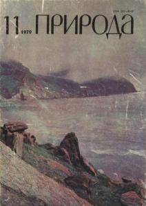 Природа 1979 №11