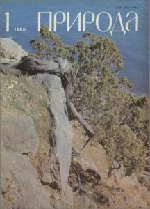 Природа 1980 №01