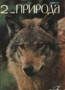 Природа 1980 №02