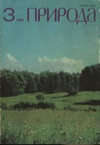 Природа 1980 №03