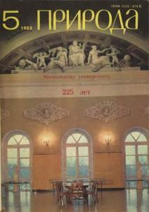 Природа 1980 №05