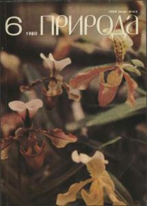 Природа 1980 №06