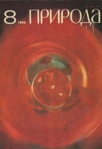 Природа 1980 №08