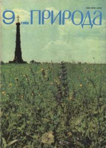 Природа 1980 №09