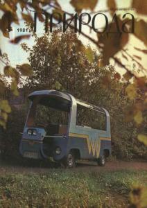 Природа 1981 №01