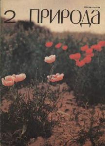 Природа 1981 №02