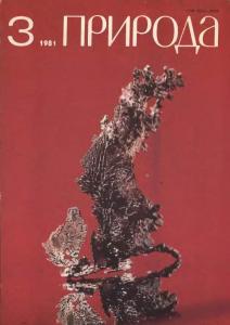 Природа 1981 №03