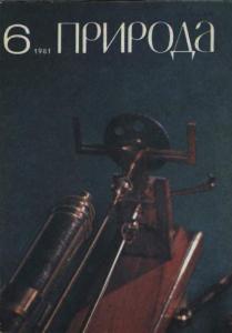 Природа 1981 №06
