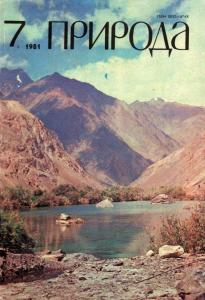 Природа 1981 №07