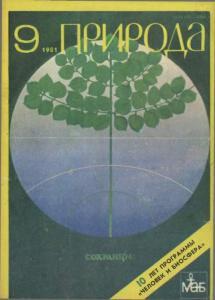 Природа 1981 №09