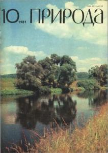 Природа 1981 №10