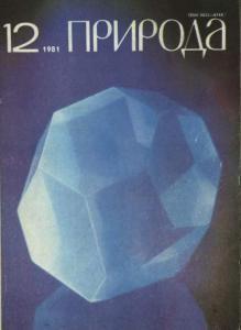 Природа 1981 №12