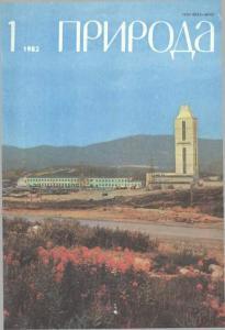 Природа 1982 №01