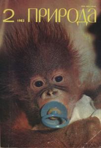 Природа 1982 №02