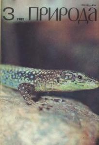 Природа 1982 №03
