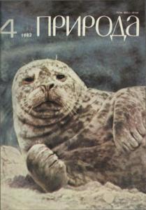 Природа 1982 №04