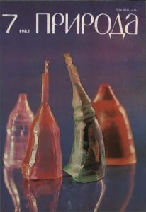 Природа 1982 №07