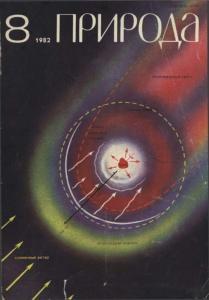Природа 1982 №08