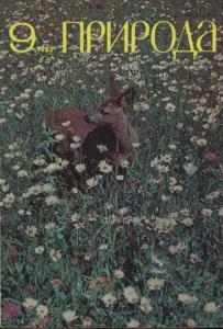 Природа 1982 №09