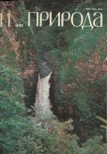 Природа 1982 №11