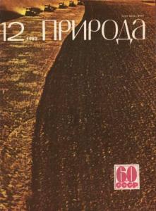 Природа 1982 №12