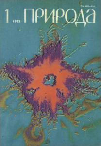 Природа 1983 №01