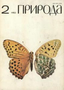 Природа 1983 №02