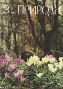 Природа 1983 №03