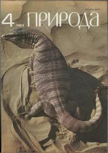 Природа 1983 №04
