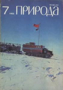 Природа 1983 №07