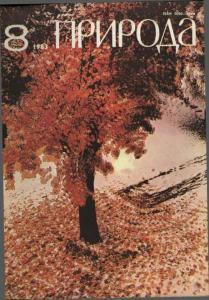 Природа 1983 №08