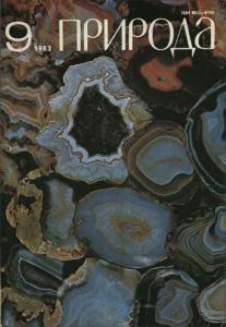 Природа 1983 №09