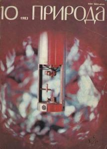 Природа 1983 №10