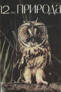 Природа 1983 №12