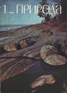 Природа 1984 №01