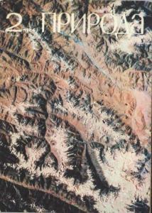 Природа 1984 №02