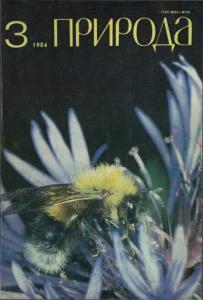 Природа 1984 №03
