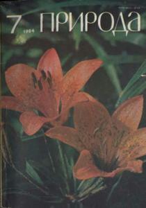 Природа 1984 №07
