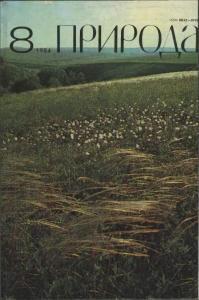 Природа 1984 №08