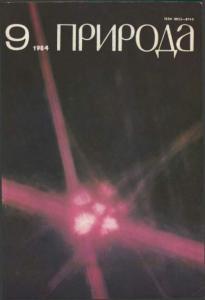 Природа 1984 №09