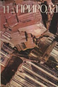 Природа 1984 №11