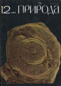 Природа 1984 №12