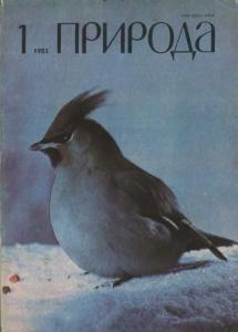 Природа 1985 №01