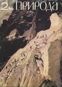 Природа 1985 №02