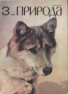 Природа 1985 №03