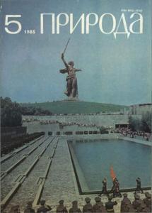 Природа 1985 №05