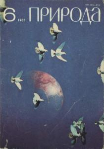 Природа 1985 №06