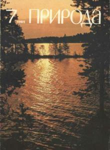 Природа 1985 №07