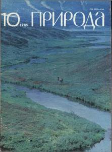 Природа 1985 №10